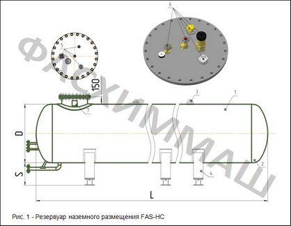 Резервуар наземного размещения FAS-НС